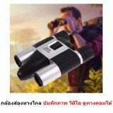 ขาย ซื้อ Mastersat กล้องส่องทางไกลดิจิตอล ถ่ายภาพ วีดีโอ 4 In 1 Digital Camera Binocular สีเทา ดำ ใน กรุงเทพมหานคร