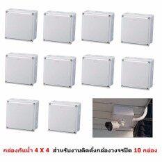 Mastersat กล่องกันน้ำ 4x4'' สำหรับงานติดตั้ง กล้องวงจรปิด หรืออุปกรณ์ไฟฟ้าอื่นๆ 10 กล่อง (White)