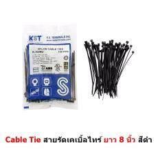 Mastersat  เคเบิ้ลไทร์ สายรัดของยาว 8 นิ้ว Nylon Cable tie 8 inch  เกรด A อย่างดี เหนียว แน่น ไม่ขาดง่าย (100 เส้น/ถุง)  สีดำ