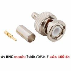 Mastersat หัว BNC แบบบีบ ไม่ต้องใช้หัว F Type ใช้ร่วมกับสาย RG-6 สำหรับกล้องวงจรปิด แพ็ค 100 ตัว (สีเงิน)