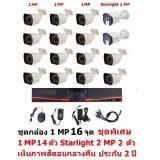 โปรโมชั่น Mastersat ชุดกล้องวงจรปิด Cctv Ahd 1 Mp 720P 16 จุด มีกล้อง 1 Mp 14 ตัว และ กล้อง Starlight 2 Mp 4 In 1 เห็นภาพสีตอนกลางคืน 2 ตัว ชุด สุดพิเศษ