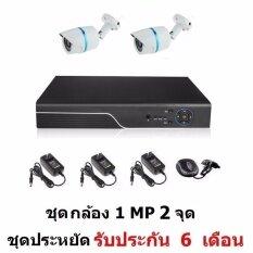 Mastersat ชุดกล้องวงจรปิด CCTV AHD 1 MP 720P 2 จุด กระบอก 2 ตัว  ติดตั้งได้ด้วยตัวเอง ชุด สุดประหยัด