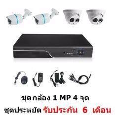 Mastersat ชุดกล้องวงจรปิด CCTV AHD 1 MP 720P 4 จุด โดม 2 ตัว กระบอก 2 ตัว  ติดตั้งได้ด้วยตัวเอง ชุด สุดประหยัด
