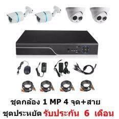 Mastersat ชุดกล้องวงจรปิด CCTV AHD 1 MP 720P 4 จุด โดม 2 ตัว กระบอก 2 ตัว  พร้อมสายสำเร็จ ติดตั้งได้ด้วยตัวเอง ชุด สุดประหยัด