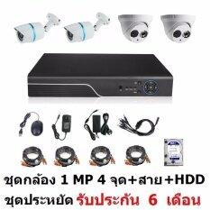 Mastersat ชุดกล้องวงจรปิด CCTV AHD 1 MP 720P 4 จุด โดม 2 ตัว กระบอก 2 ตัว  พร้อมสายสำเร็จ  และ HDD 1 TB ติดตั้งได้ด้วยตัวเอง ชุด สุดประหยัด