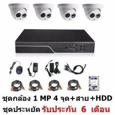 Mastersat ชุดกล้องวงจรปิด CCTV AHD 1 MP 720P 4 จุด โดม 4 ตัว  พร้อมสายสำเร็จ และ HDD 1 TB ติดตั้งได้ด้วยตัวเอง ชุด สุดประหยัด