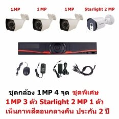 Mastersat ชุดกล้องวงจรปิด CCTV AHD 1 MP 720P 4 จุด มีกล้อง 1 MP 3 ตัว และ กล้อง Starlight 2 MP 4 in 1 เห็นภาพสีตอนกลางคืน 1 ตัวชุด สุดพิเศษ
