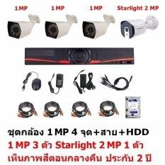 Mastersat ชุดกล้องวงจรปิด CCTV AHD 1 MP 720P 4 จุด มีกล้อง 1 MP 3 ตัว และ กล้อง Starlight 2 MP 4 in 1 เห็นภาพสีตอนกลางคืน 1 ตัว พร้อม สายสำเร็จ และ HDD 1 TB ชุด สุดพิเศษ