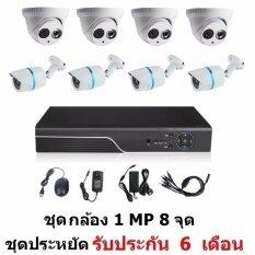 Mastersat ชุดกล้องวงจรปิด CCTV AHD 1 MP 720P 8 จุด โดม 4 ตัว กระบอก 4 ตัว  ติดตั้งได้ด้วยตัวเอง ชุด สุดประหยัด