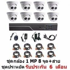 Mastersat ชุดกล้องวงจรปิด CCTV AHD 1 MP 720P 8 จุด โดม 8 ตัว  พร้อมสายสำเร็จ ติดตั้งได้ด้วยตัวเอง ชุด สุดประหยัด
