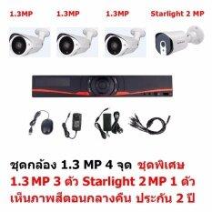 Mastersat ชุดกล้องวงจรปิด CCTV AHD 1.3 MP 960P 4 จุด มีกล้อง 1.3 MP 3 ตัว และ กล้อง Starlight 2 MP 4 in 1 เห็นภาพสีตอนกลางคืน 1 ตัวชุด สุดพิเศษ