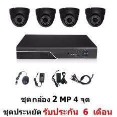 Mastersat ชุดกล้องวงจรปิด CCTV AHD 2 MP 1080P 4 จุด โดม 4 ตัว  ติดตั้งได้ด้วยตัวเอง ชุด สุดประหยัด