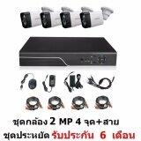 ราคา ราคาถูกที่สุด Mastersat ชุดกล้องวงจรปิด Cctv Ahd 2 Mp 1080P 4 จุด กระบอก 4 ตัว เครื่องบันทึก 1080P พร้อมสายสำเร็จ ติดตั้งได้ด้วยตัวเอง ชุด สุดประหยัด