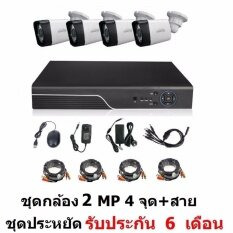 Mastersat ชุดกล้องวงจรปิด CCTV AHD 2 MP 1080P 4 จุด  กระบอก 4 ตัว  เครื่องบันทึก 1080P  พร้อมสายสำเร็จ  ติดตั้งได้ด้วยตัวเอง ชุด สุดประหยัด
