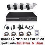 โปรโมชั่น Mastersat ชุดกล้องวงจรปิด Cctv Ahd 2 Mp 1080P 4 จุด กระบอก 4 ตัว เครื่องบันทึก 1080P พร้อมสายสำเร็จ และ Hdd 1 Tb ติดตั้งได้ด้วยตัวเอง ชุด สุดประหยัด Mastersat