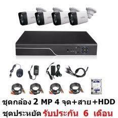 ราคา Mastersat ชุดกล้องวงจรปิด Cctv Ahd 2 Mp 1080P 4 จุด กระบอก 4 ตัว เครื่องบันทึก 1080P พร้อมสายสำเร็จ และ Hdd 1 Tb ติดตั้งได้ด้วยตัวเอง ชุด สุดประหยัด Mastersat