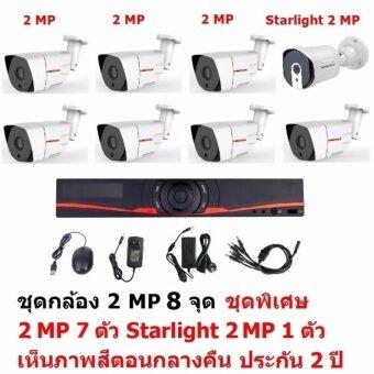 Mastersat ชุดกล้องวงจรปิด CCTV AHD 2 MP 1080P 8 จุด มีกล้อง 2 MP กระบอก 7 ตัว และ กล้อง Starlight 2 MP 4 in 1 เห็นภาพสีตอนกลางคืน 1 ตัว ชุด สุดพิเศษ