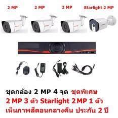 Mastersat ชุดกล้องวงจรปิด CCTV AHD 2 MP 1080P 4 จุด มีกล้อง 2 MP 3 ตัว และ กล้อง Starlight 2 MP 4 in 1 เห็นภาพสีตอนกลางคืน 1 ตัว ชุด สุดพิเศษ