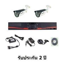 Mastersat ชุดกล้องวงจรปิด CCTV AHD 1 MP 720P 2 จุด  กระบอก 2 ตัว ติดตั้งได้ด้วยตัวเอง