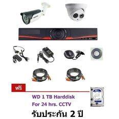 Mastersat ชุดกล้องวงจรปิด CCTV AHD 1 MP 720P 2 จุด โดม 1 ตัว กระบอก 1 ตัว พร้อมสายสำเร็จ และ HDD 1TB