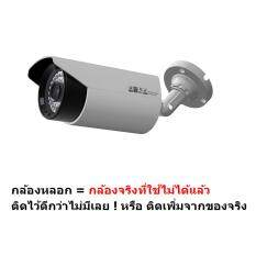 ซื้อ Mastersat กล้องหลอก ติดได้ทั้งข้างใน และนอกบ้าน Indoor Outdoor Flashing Led Red Light Dummy Fake Cctv Bullet Camera ออนไลน์ ถูก