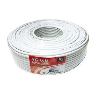 Mastersat สาย RG6ชิลล์ 64%PVC 6.8 mm. ยาว 50 เมตร สำหรับ จานดาวเทียม ทีวีดิจิตอล ทุกยี่ห้อ รุ่น CC5064 (สีขาว)