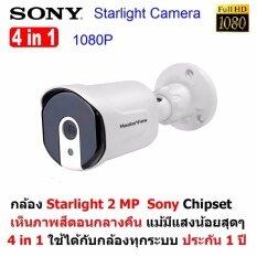 Mastersat  กล้องวงจรปิด Starlight 2 MP 1080P  4 in 1 Sony Chipset  ที่เห็นภาพสีในตอนกลางคืน  ใช้ได้กับ เครื่องบันทึกได้ 4 ระบบ AHD , Analog , CVI และ TVI