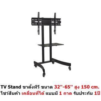 Mastersat TV Stand ขาตั้งทีวี ขนาด 32''-65''สูง 150cm. โชว์สินค้า เคลื่อนที่ได้ แบบมี 1 ถาด รุ่น STV001