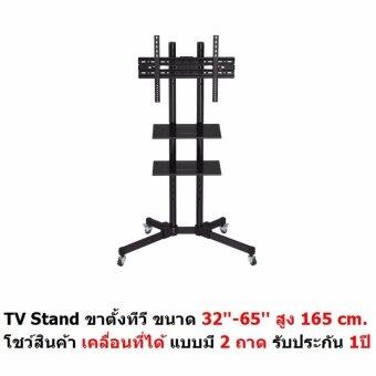 Mastersat TV Stand ขาตั้งทีวี ขนาด 32''-65''สูง 165 cm . โชว์สินค้า เคลื่อนที่ได้ ปรับ ก้ม เงยได้ แบบมี 2 ถาด
