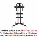 ราคา Mastersat Tv Stand ขาตั้งทีวี ขนาด 32 65 สูง 165 Cm โชว์สินค้า เคลื่อนที่ได้ ปรัป ก้ม เงยได้ แบบมี 3 ถาด สำหรับวาง Dvd หรือ เครื่องโปรเจกเตอร์ได้ เป็นต้นฉบับ