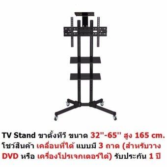 Mastersat TV Stand ขาตั้งทีวี ขนาด 32''-65''สูง 165 cm . โชว์สินค้า เคลื่อนที่ได้ ปรัป ก้ม เงยได้ แบบมี 3 ถาด ( สำหรับวาง DVD หรือ เครื่องโปรเจกเตอร์ได้ )