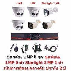 Mastersat ชุดกล้องวงจรปิด CCTV AHD 1 MP 720P 6 จุด มีกล้อง 1 MP กระบอก 2 ตัว  โดม 3 ตัว และ กล้อง Starlight 2 MP 4 in 1 เห็นภาพสีตอนกลางคืน 1 ตัว สุดพิเศษ
