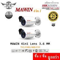 กล้องวงจรปิด Mawin Bullet Camera  Lens3.6 mm 4in1 Support TVI,AHD,CVI,CVBS 720P ผลิตจากโรงงาน Hikvision x  2
