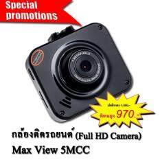 Max View 5MCC (กล้องติดรถยนต์ Full HD)