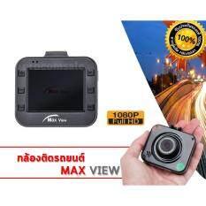 MAX VIEW 5MCC  กล้องติดรถยนต์ รุ่น 5MCC (สีดำ) MAXVIEW