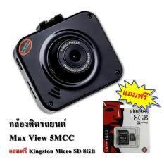 Max View 5MCC (กล้องติดรถยนต์) with Kingston Micro SD 8GB