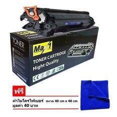 Max1 HP LaserJet 2600N/1600/2605N/2605DN/2605DTN/CM1015 MFP/CM1017 MFPQ6000A HP124A ดำ