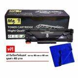 ขาย Max1 Laser Toner 80A Hp Laserjet P2035 Cf280A Black ราคาถูกที่สุด