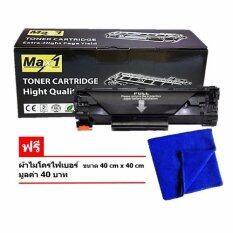Max1 Laser Toner 80A Hp Laserjet P2035 Cf280A Black เป็นต้นฉบับ