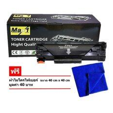 Max1 Laser Toner  Brother DCP-1510 (TN-1000)