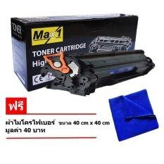 Max1 Laser Toner Cartridge HP LaserJet P1002 (CB435A) 35A