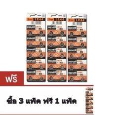 ราคา Di Shop Maxell ถ่านกระดุม รุ่น Lr44 A76 1 5V 3 แพ็ค 30 ก้อน ซื้อ3แพ็ค ฟรี 1 แพ็ค Price 199 ออนไลน์ กรุงเทพมหานคร