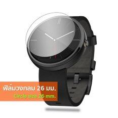 ราคา Maximum Set ฟิล์มกันรอยนาฬิกา Smart Watch แบบวงกลมขนาด 26 มม 4ชิ้น ราคาถูกที่สุด