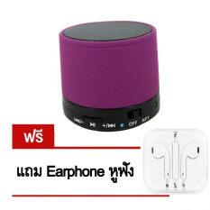 ซื้อ Md Mini Bluetooth Speaker ลำโพงบลูทูธ รุ่น S10 สีม่วง แถมฟรี Earphone หูฟัง White Md