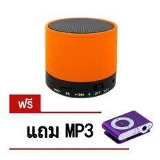 ขาย Md Mini Bluetooth Speaker ลำโพงบลูทูธ รุ่น S10 สีส้ม แถมฟรี Mini Clip Mp3 Player Music Speaker เครื่องเล่น Mp3 ขนาดพกพา สีม่วง Thailand ถูก