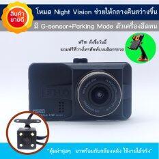 MD กล้องติดหน้ารถ+กล้องหลัง Q6 Dual (มี G-sensor+Parking Mode+WDR)