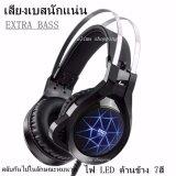 ขาย Md Tech Extra Bass Headset ไฟ Led ด้านข้าง 7สี เสียงเบสนักแน่น หูฟังครอบหู Gaming Stereo หูฟัง เกมมิ่ง พร้อมไมค์ ออนไลน์