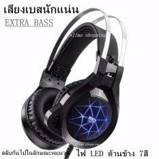 ซื้อ Md Tech Extra Bass Headset ไฟ Led ด้านข้าง 7สี เสียงเบสนักแน่น หูฟังครอบหู Gaming Stereo หูฟัง เกมมิ่ง พร้อมไมค์ ออนไลน์