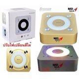 ความคิดเห็น Md Tech Wireless Speaker Bluetooth ลำโพง Bluetooth รุ่น Bt A9 Bronze