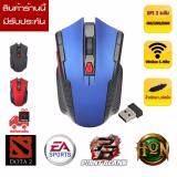 โปรโมชั่น Mega 2 4 กิกะเฮิรตซ์มินิแบบพกพาไร้สายออปติคอลเมาส์สำหรับเล่นเกมส์หนูสำหรับพีซีโน้ตบุ๊ค Professional Usb Wireless Optical Gaming Mouse 2 4Ghz 6D 2000Dpi With Dpi Bottom Mg0061 Blue ถูก